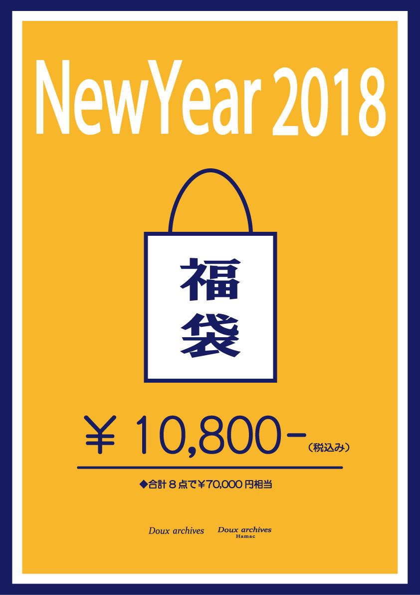 2018-福袋¥10,000.jpg