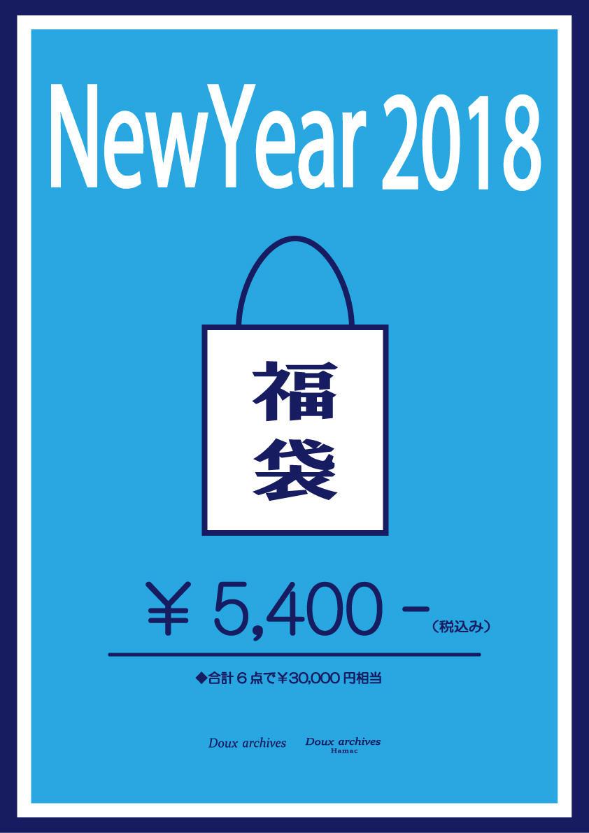 2018-福袋¥5000.jpg
