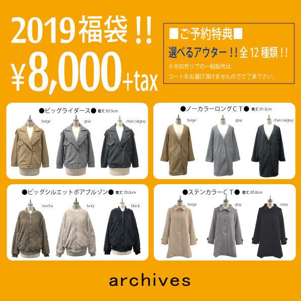 2019福袋予約画像.jpg