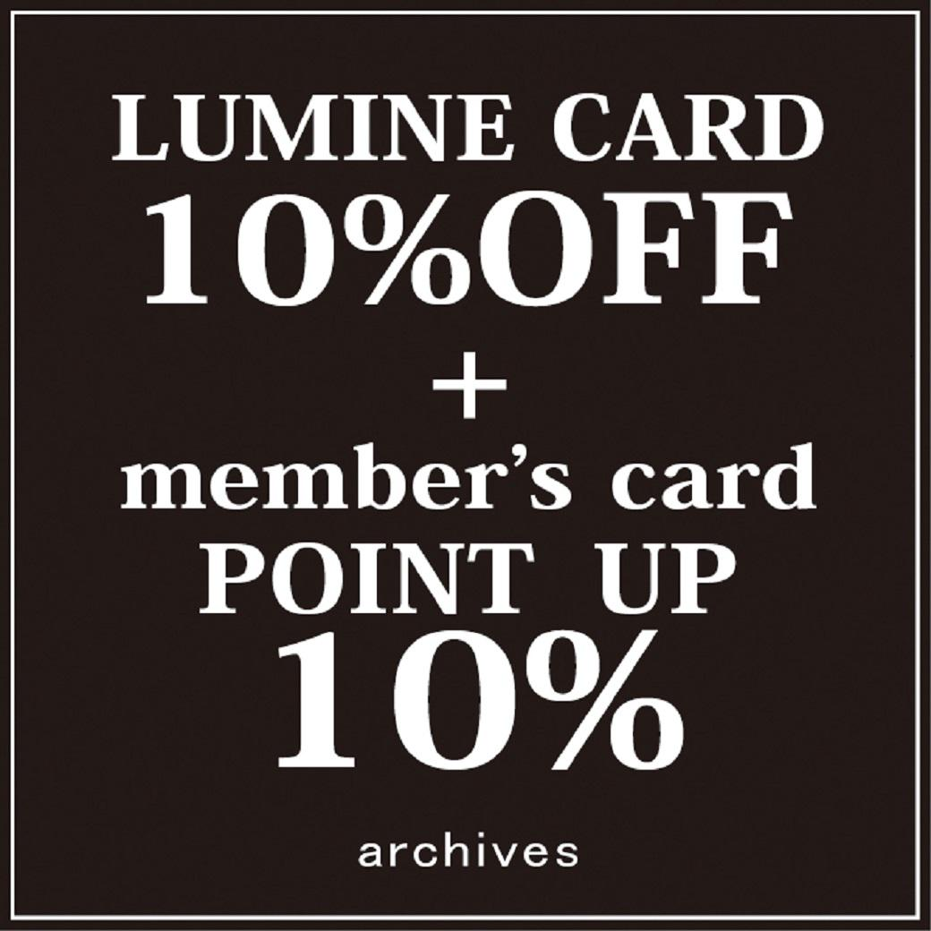 LUMINE10%OFF+POINT UP!!